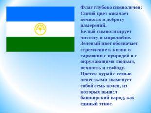 Флаг глубоко символичен: Синий цвет означает вечность и доброту намерений. Бе