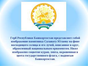 Герб Республики Башкортостан представляет собой изображение памятника Салават