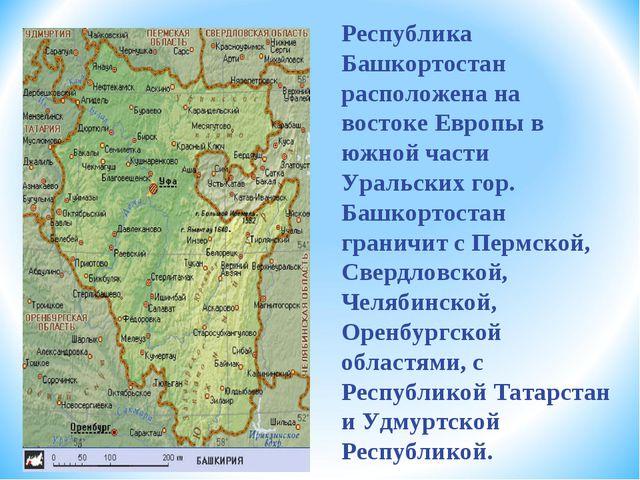 Республика Башкортостан расположена на востоке Европы в южной части Уральских...