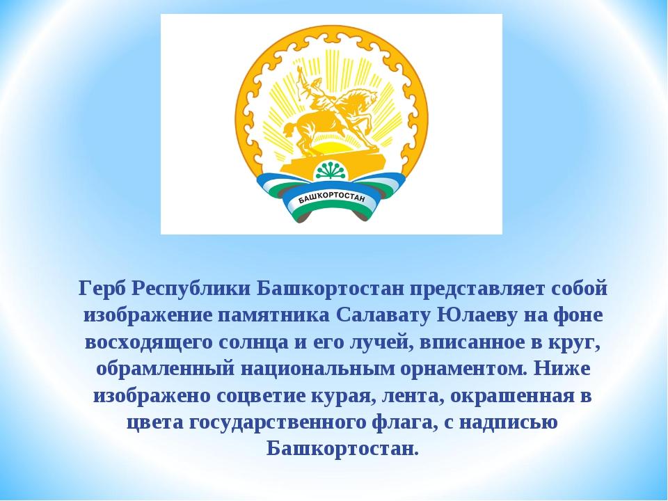 Герб Республики Башкортостан представляет собой изображение памятника Салават...