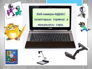 Веб-камера-ФДББС талаптарын тормошҡа ашырыусы сара.