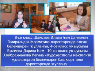 8-се класс Шәмсиев Илдар һәм Даниелян Эмиральд информатика дәрестәрендә алға