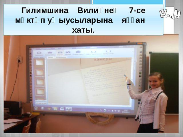 Гилимшина Вилиәнең 7-се мәктәп уҡыусыларына яҙған хаты.