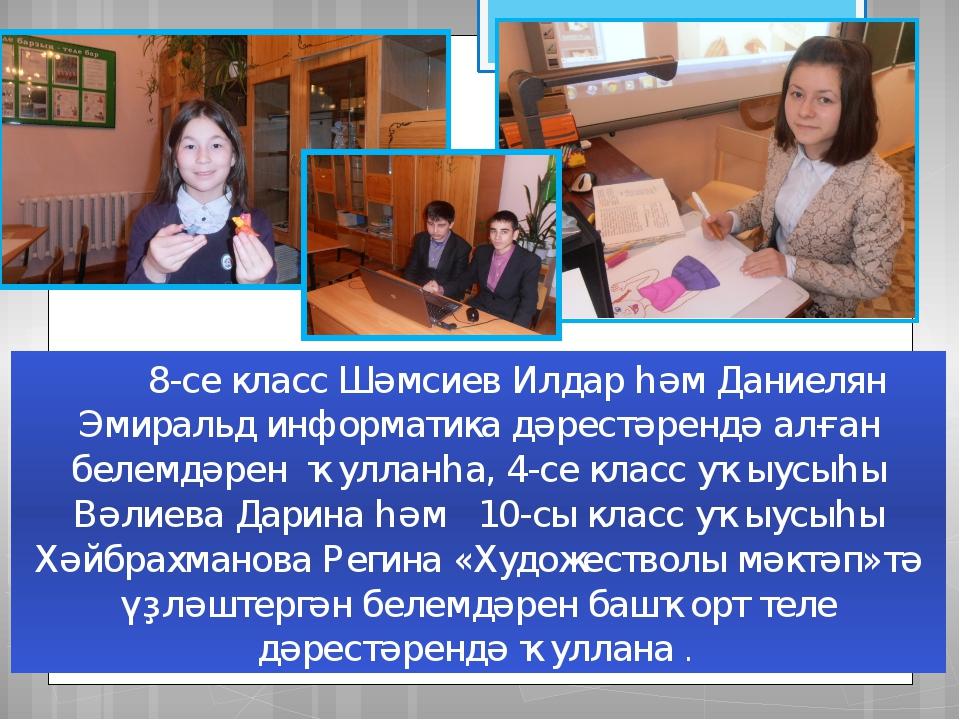 8-се класс Шәмсиев Илдар һәм Даниелян Эмиральд информатика дәрестәрендә алға...