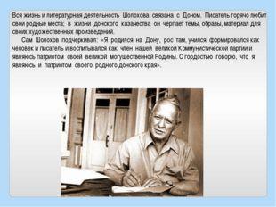 Вся жизнь и литературная деятельность Шолохова связана с Доном. Писатель гор