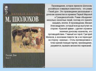 Произведение, которое принесло Шолохову российскую и мировую известность - эт