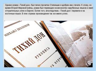 Однако роман «Тихий дон» был лично прочитан Сталиным и одобрен им к печати. К