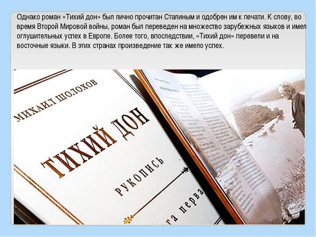 Однако роман «Тихий дон» был лично прочитан Сталиным и одобрен им к печати. К...