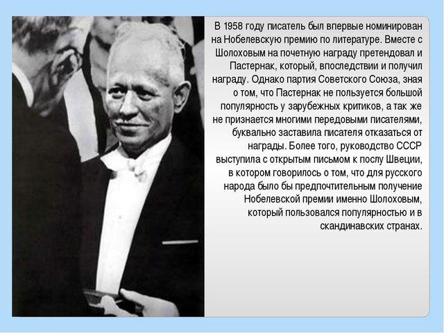 В 1958 году писатель был впервые номинирован на Нобелевскую премию по литерат...