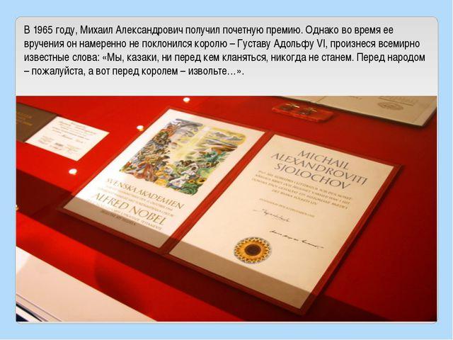 В 1965 году, Михаил Александрович получил почетную премию. Однако во время ее...