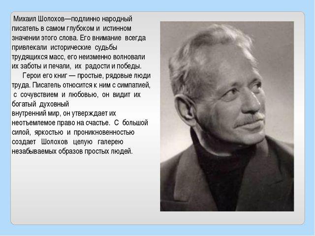 Михаил Шолохов—подлинно народный писатель в самом глубоком и истинном значен...