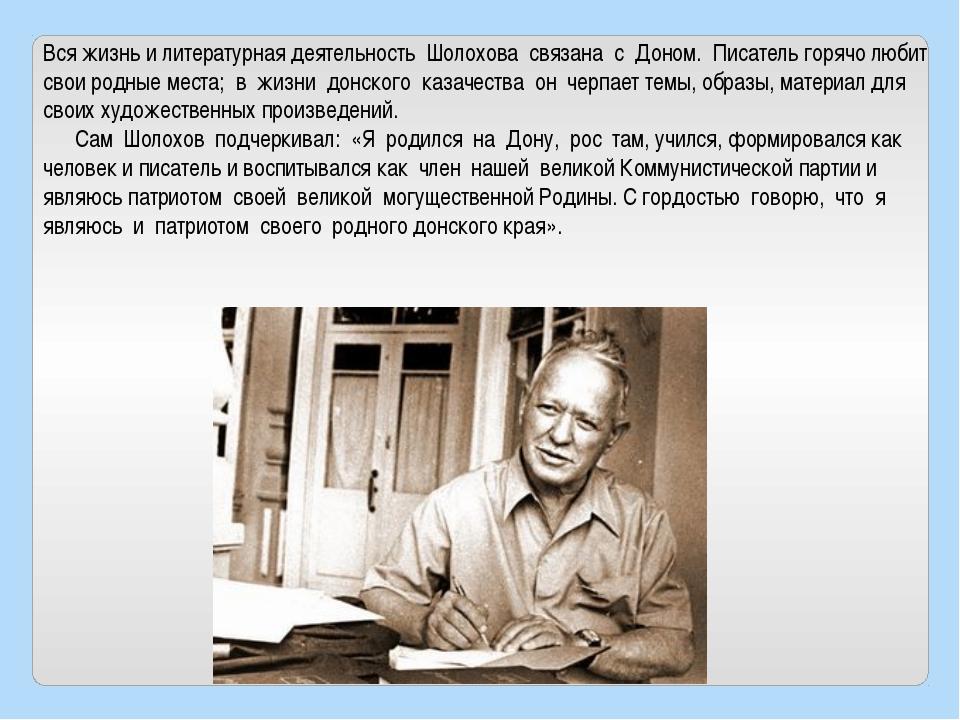 Вся жизнь и литературная деятельность Шолохова связана с Доном. Писатель гор...