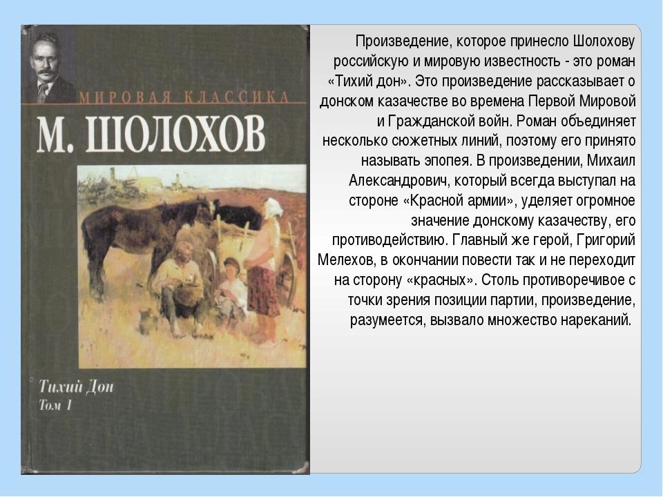 Произведение, которое принесло Шолохову российскую и мировую известность - эт...