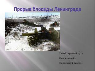 Прорыв блокады Ленинграда Самый страшный путь Из моих путей! На двадцатой вер
