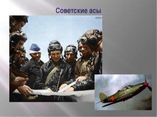 Советские асы