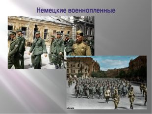 Немецкие военнопленные