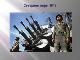 Северное море, 1942