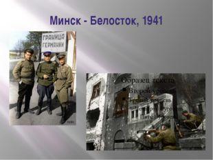 Минск - Белосток, 1941