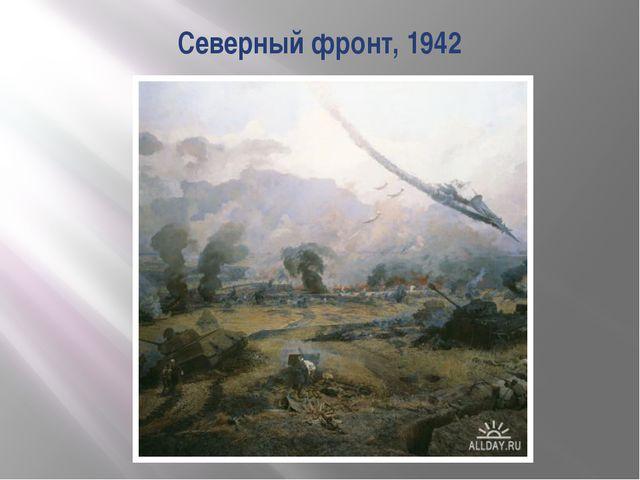 Северный фронт, 1942