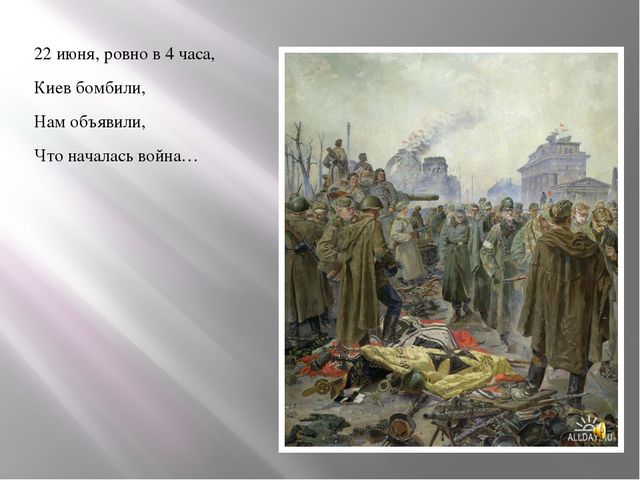 22 июня, ровно в 4 часа, Киев бомбили, Нам объявили, Что началась война…