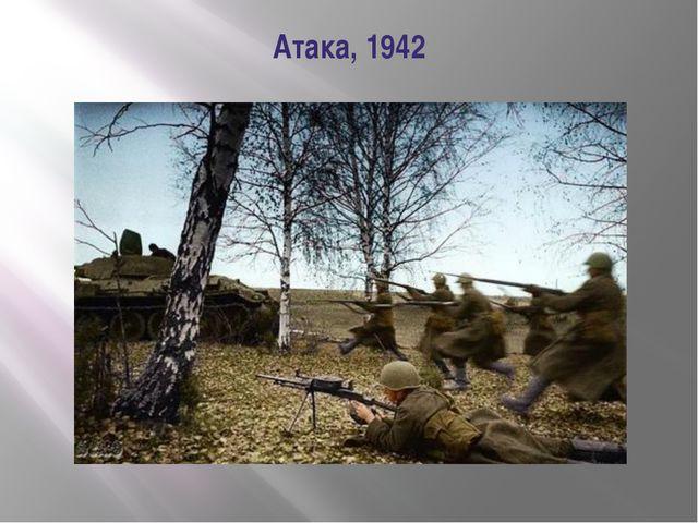 Атака, 1942