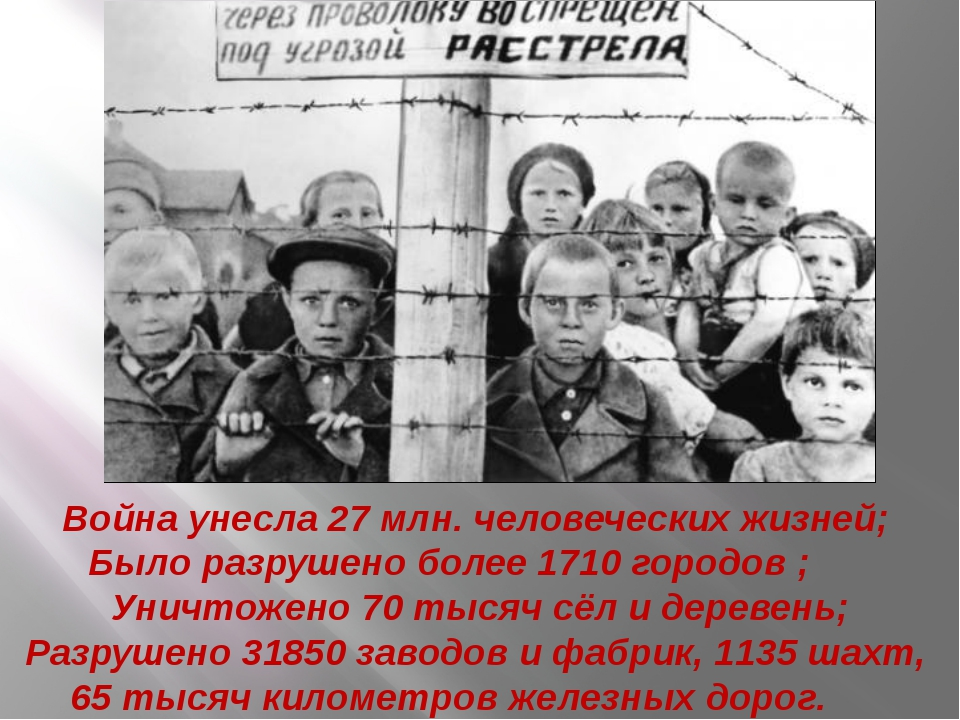 Война унесла 27 млн. человеческих жизней; Было разрушено более 1710 городов ;...