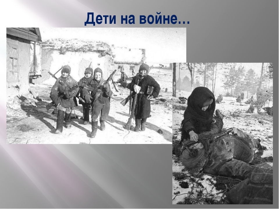 Дети на войне…