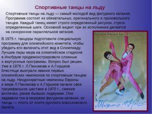 Спортивные танцы нальду— самый молодой вид фигурного катания. Программа сос