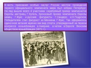 Вчесть признания особых заслуг России местом проведения первого официального