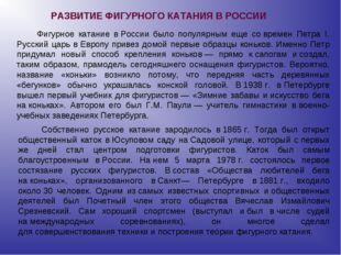 Фигурное катание вРоссии было популярным еще современ Петра I. Русский цар