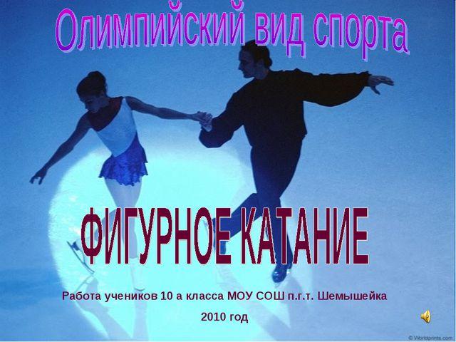 Работа учеников 10 а класса МОУ СОШ п.г.т. Шемышейка 2010 год