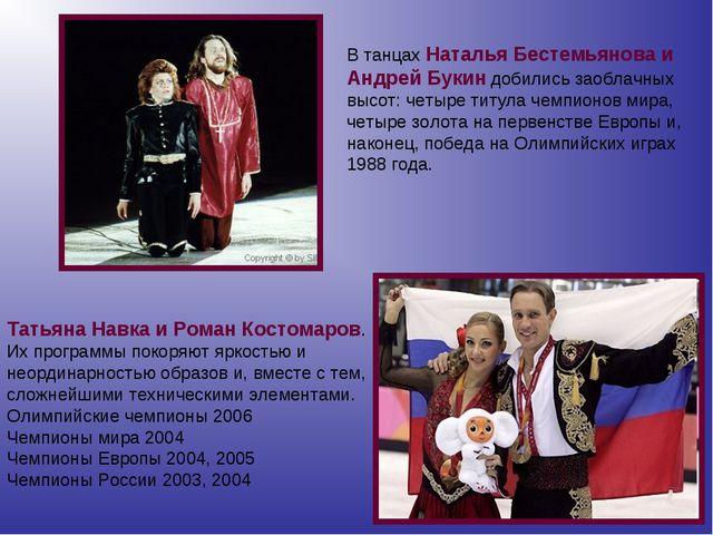 В танцах Наталья Бестемьянова и Андрей Букин добились заоблачных высот: четыр...
