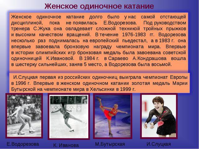 Е.Водорезова К. Иванова М,Бутырская И.Слуцкая Женское одиночное катание