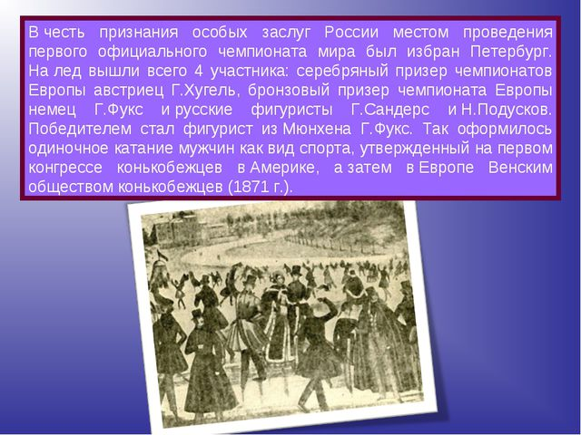 Вчесть признания особых заслуг России местом проведения первого официального...