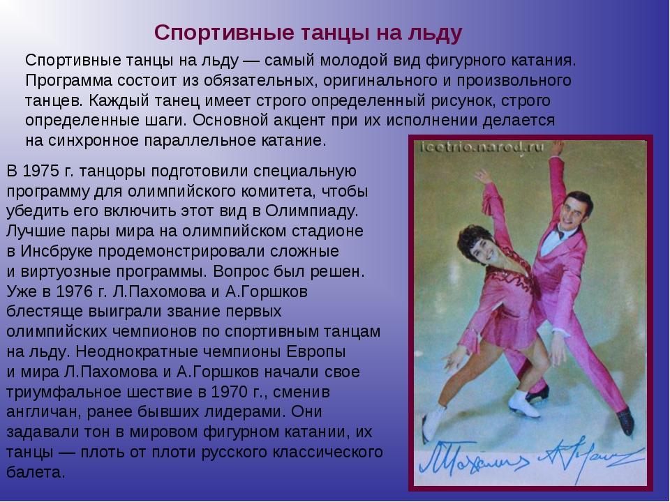 Спортивные танцы нальду— самый молодой вид фигурного катания. Программа сос...