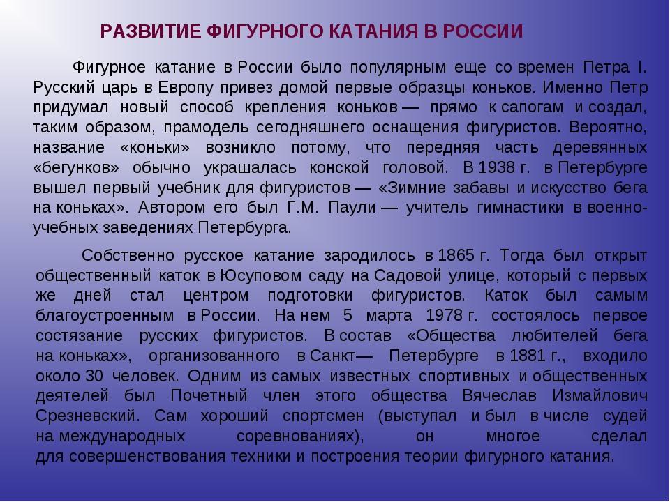 Фигурное катание вРоссии было популярным еще современ Петра I. Русский цар...