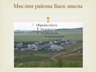 Мөслим районы Баек авылы 