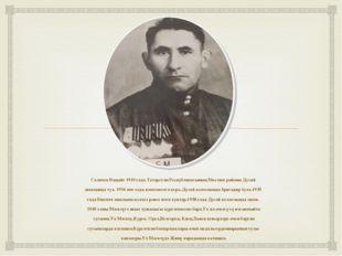 Салихов Бәдыйг 1910 елда Татарстан Республикасының Мөслим районы Дусай авылы