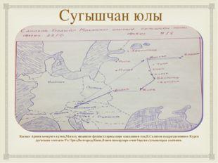 Сугышчан юлы Кызыл Армия һөҗүмгә күчеп,Мәскәү яныннан фашистларны кире каккан