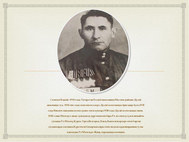 Салихов Бәдыйг 1910 елда Татарстан Республикасының Мөслим районы Дусай авылы...