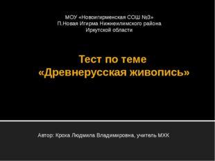 Тест по теме «Древнерусская живопись» МОУ «Новоигирменская СОШ №3» П.Новая Иг
