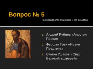 Вопрос № 5 Как называется эта икона и кто ее автор: Андрей Рублев «Апостол Па
