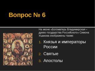 Вопрос № 6 На иконе «Богоматерь Владимирская – древо государства Российского»