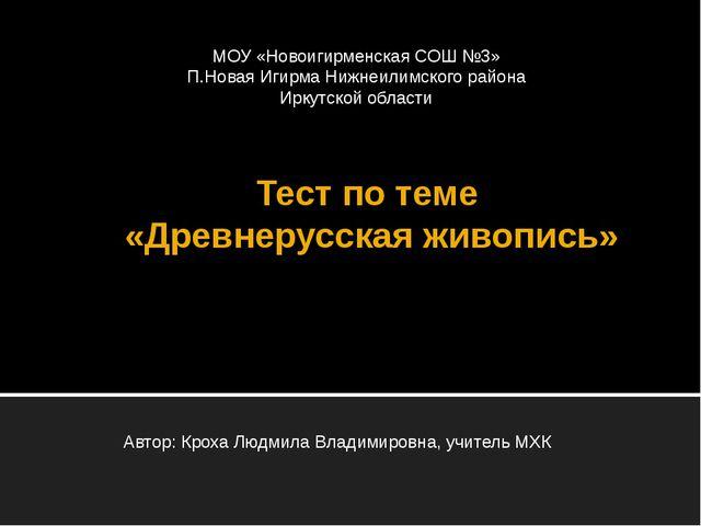 Тест по теме «Древнерусская живопись» МОУ «Новоигирменская СОШ №3» П.Новая Иг...