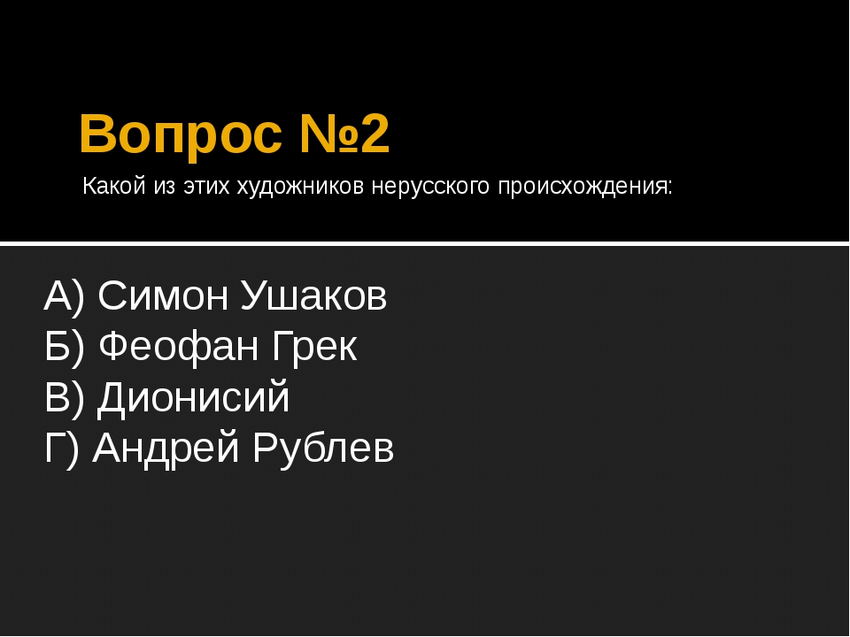 Вопрос №2 Какой из этих художников нерусского происхождения: А) Симон Ушаков...