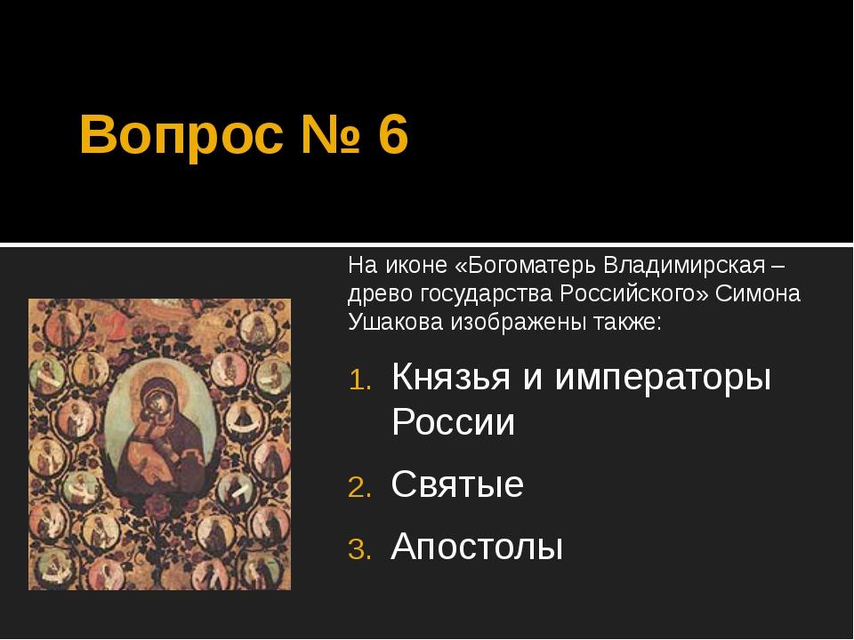 Вопрос № 6 На иконе «Богоматерь Владимирская – древо государства Российского»...