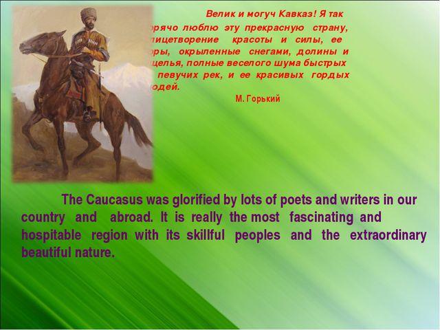 Велик и могуч Кавказ! Я так горячо люблю эту прекрасную страну, олицетворени...