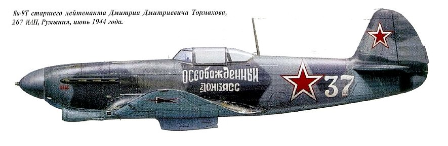 Як-1Б Д.Д.Тормахова.