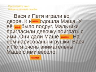 Прочитайте текст. Найдите речевые ошибки Вася и Петя играли во дворе. К им по
