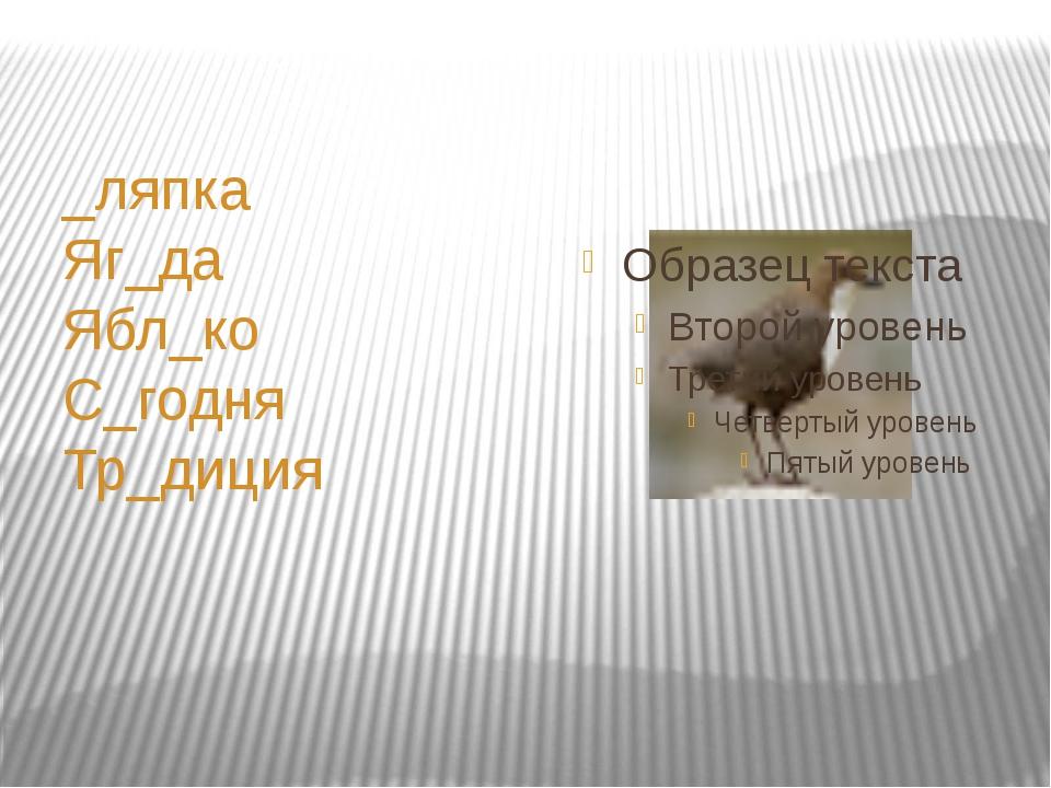 _ляпка Яг_да Ябл_ко С_годня Тр_диция